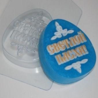 """Пластиковая форма для мыла """"Яйцо плоское - Светлой пасхи (ed)"""""""