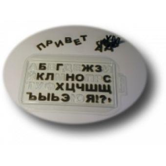 Алфавит русский - пластиковая форма
