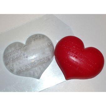 Такая разная любовь - пластиковая форма