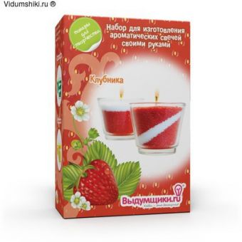 Набор для изготовления ароматических свечей (Клубника)