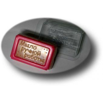 Мыло ручной работы - пластиковая форма mf