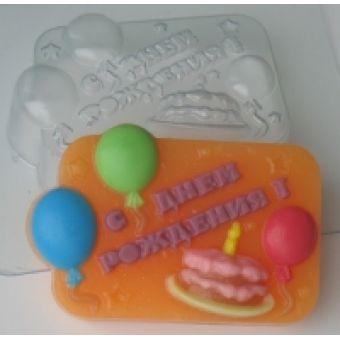 С днем рождения - пластиковая форма